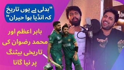 """""""Badli hai yu tareekh k india hua heran"""" Babar Azam aur Muhammad Rizwan ki tareekhi batting per naya gana"""
