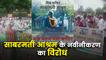 गांधी जी के साबरमती आश्रम के नवीनीकरण का विरोध