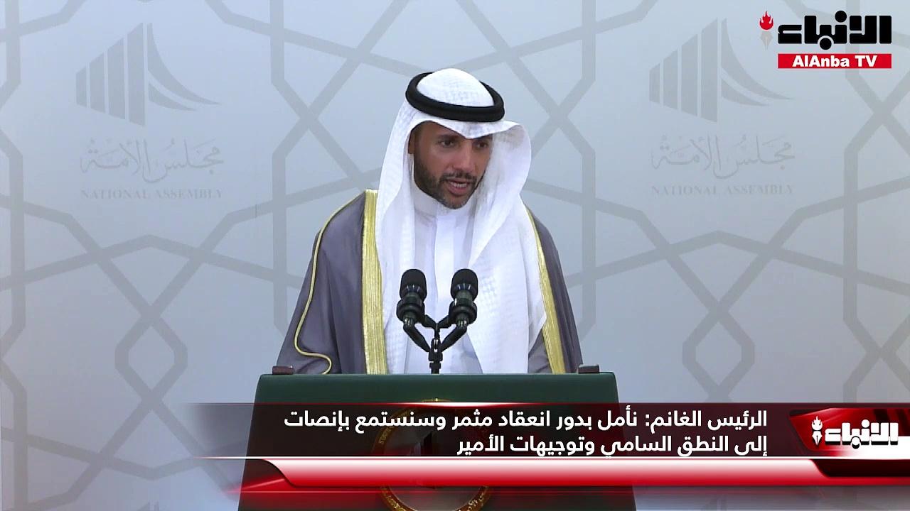 الرئيس الغانم: نأمل بدور انعقاد مثمر وسنستمع بإنصات إلى النطق السامي وتوجيهات الأمير