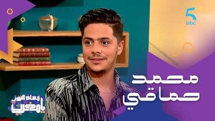 النجم محمد حماقي عرض عليه المساعدة والدعم بسبب حلم صبري بدر (يلحن لمحمد حماقي)