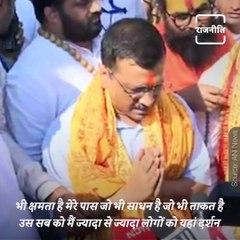 In Ayodhya, Arvind Kejriwal Prays To Ram Lalla, Lord Hanuman