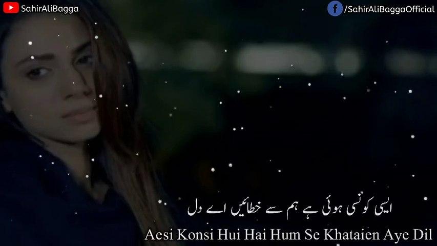 Iltija ( Full Ost ) | Sahir Ali Bagga | Lyrics | Gaane Shaane