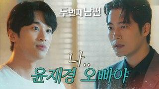 [HOT]Cha Seowon reveals the truth., 두 번째 남편 20211027