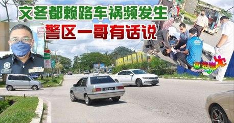 【今日东海岸】文冬都赖路车祸频发生警区一哥有话说