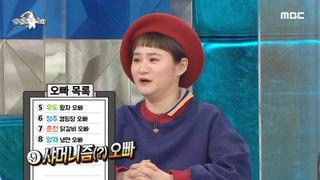 [HOT]The oppas who adore Shinyoung.,라디오스타 211027 방송