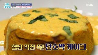 [HEALTHY] The recipe for  that reduces blood sugar!, 기분 좋은 날 211028