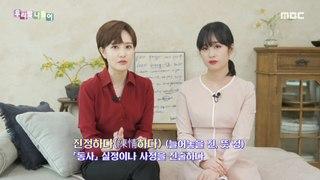 [KOREAN] Settle down, settle, 우리말 나들이 211028