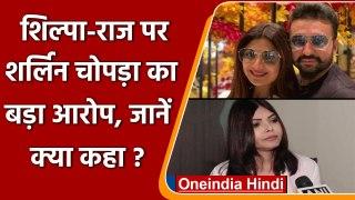 Sherlyn Chopra ने Raj Kundra और Shilpa Shetty पर एक बार फिर लगाए गंभीर आरोप   वनइंडिया हिंदी