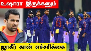 Ind vs NZ போட்டியில் எச்சரிக்கையா இருக்கனும்.. Zaheer Khan எச்சரிக்கை