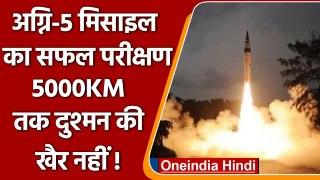 Ballistic Missile Agni-5 का सफल परीक्षण, जानिए इसकी खासियत ?    वनइंडिया हिंदी