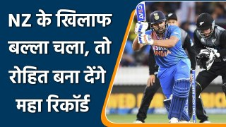 T20 WC 2021: Rohit Sharma is just 69 runs away to creates history in ICC events   वनइंडिया हिन्दी