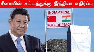 China-வின் புதிய எல்லை சட்டம் குறித்து India கவலை