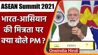 ASEAN-India Summit 2021: भारत-आसियान की मित्रता पर क्यो बोले PM Modi?   वनइंडिया हिंदी