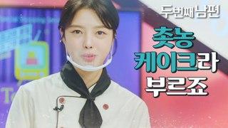 [HOT] Um Hyunkyung escaped the crisis., 두 번째 남편 20211028