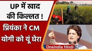 Priyanka Gandhi ने खाद की समस्या पर Yogi Govt. पर साधा निशाना, कही ये बात   वनइंडिया हिंदी