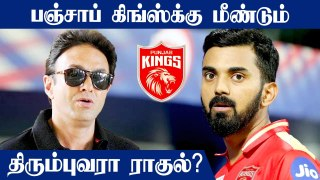 Will Punjab Kings Retain KL Rahul? Ness Wadia opens up   OneIndia Tamil