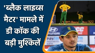 T20 WC 2021: CSA are going to take action against Quinton di Kock in BLM case   वनइंडिया हिन्दी