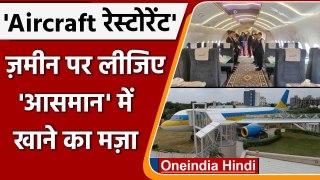 Gujarat: Vadodara में खोला गया Aircraft Restaurant, जानें इसकी खासियत   वनइंडिया हिंदी