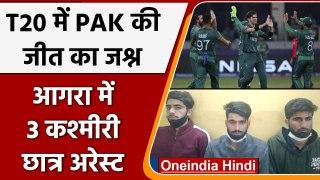 IND vs PAK T20: Pakistan की जीत का जश्न मनाने के Agra में आरोप में 3 छात्र गिरफ्तार   वनइंडिया हिंदी
