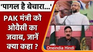 Asaduddin Owaisi का Pakistan के मंत्री Sheikh Rashid को करारा जवाब, जानें क्या कहा ?  वनइंडिया हिंदी
