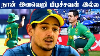 Quinton de Kock apologised on Racism Issue   Black Lives Matter   OneIndia Tamil
