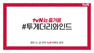 tvN의 15년을 함께 되돌아본다! tvN 15주년 특별기획 '투게더 리와인드' 예고