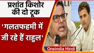 Prashant Kishor बोले- भ्रम में ना रहें Rahul Gandhi, BJP दशकों तक रहेगी मजबूत   वनइंडिया हिंदी
