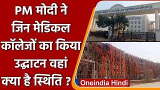 PM Modi ने जिन Medical College का किया उद्घाटन, क्या है वहां स्थिति?   वनइंडिया हिंदी