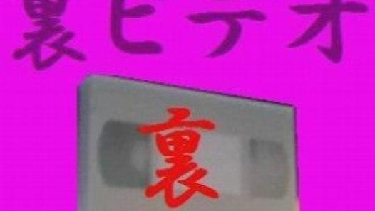 裏ビデオ - 動画 Dailymotion