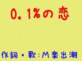 0.1%の恋 - 動画 Dailymotion