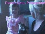 Лиза и её День Рождение.