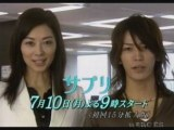 (CM) K-T [drama] Sapuri - Kame & Ito Misaki  (4s)