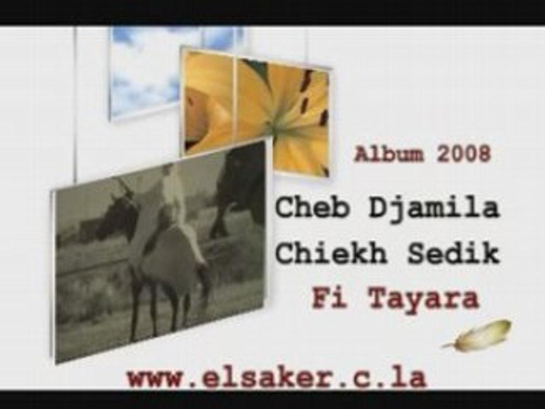 2009 TÉLÉCHARGER DJAMILA ET SEDIK