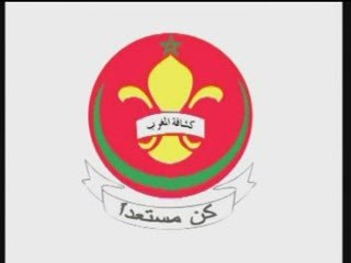scouts du maroc ** ain sebaa**