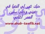 Ehab Tawfik Hobak 3alemni_Ma3 Al-kalimat