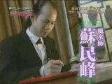 Hana Yori Dango Final in Hong Kong 28.06.2008 partie 4