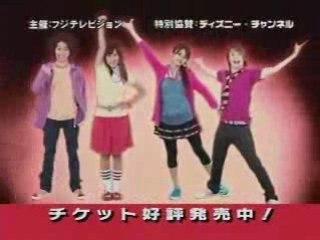 [CM] High School Musical