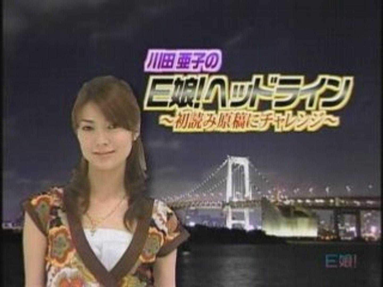 E娘 第43回 川田亜子 青木裕子(2/2) - 動画 Dailymotion