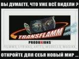 DRAGONEMPIRES-TRANSFLAMM TT8_RUSSIAN