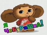 Cheburashka Cheburashka