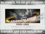 DRAGONEMPIRES-TRANSFLAMM TT9_RUSSIAN_+