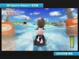 Nintendo press conference 2. October - Nintendo Wii