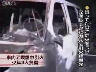 車中でガス吸引、爆発 高校生ら3人大ケガ