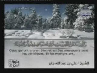 علي بن عبد الله جابر; سورة الحديد