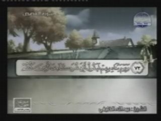 عبد الله الخليفي; نهاية سورة القصص