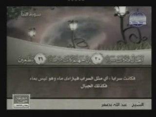 sourat al-nabaa; abdallah basfar