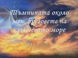 Nightwish - Sleeping Sun Prevod