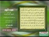 Recitation de coran sourate alkaf  par abd basset  abd samad
