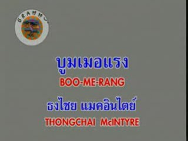 ThongChai McIntyre (Bird) - Boomerang