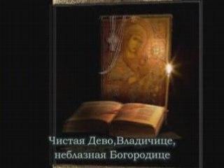 Чистая Дево от св. Нектарий Егински